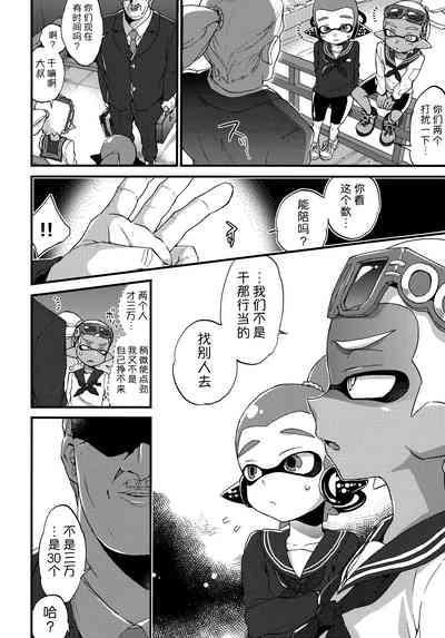 Oji-san to, 30 Sazae de Hitoban Dou? 2