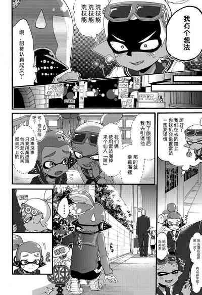 Oji-san to, 30 Sazae de Hitoban Dou? 4