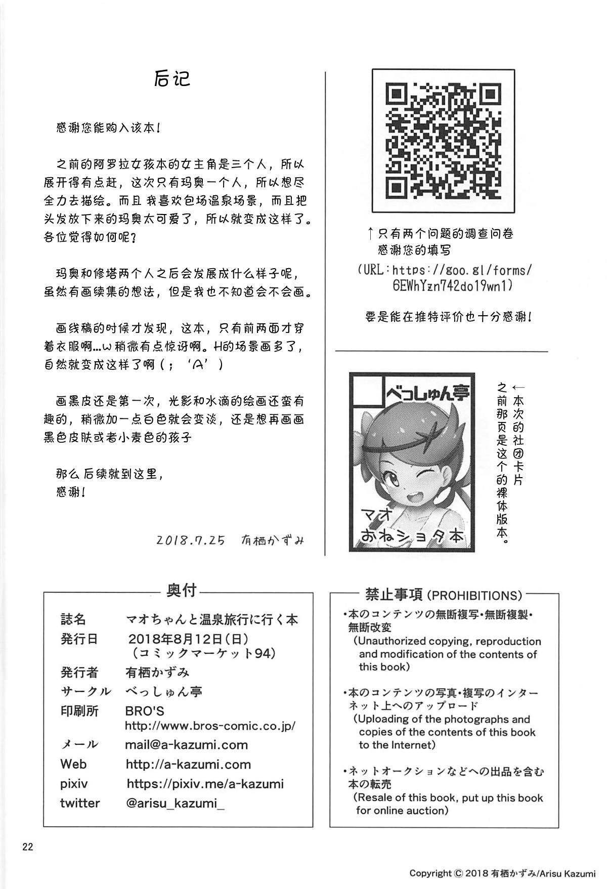 Mao-chan to Onsen Ryokou ni Iku Hon 21