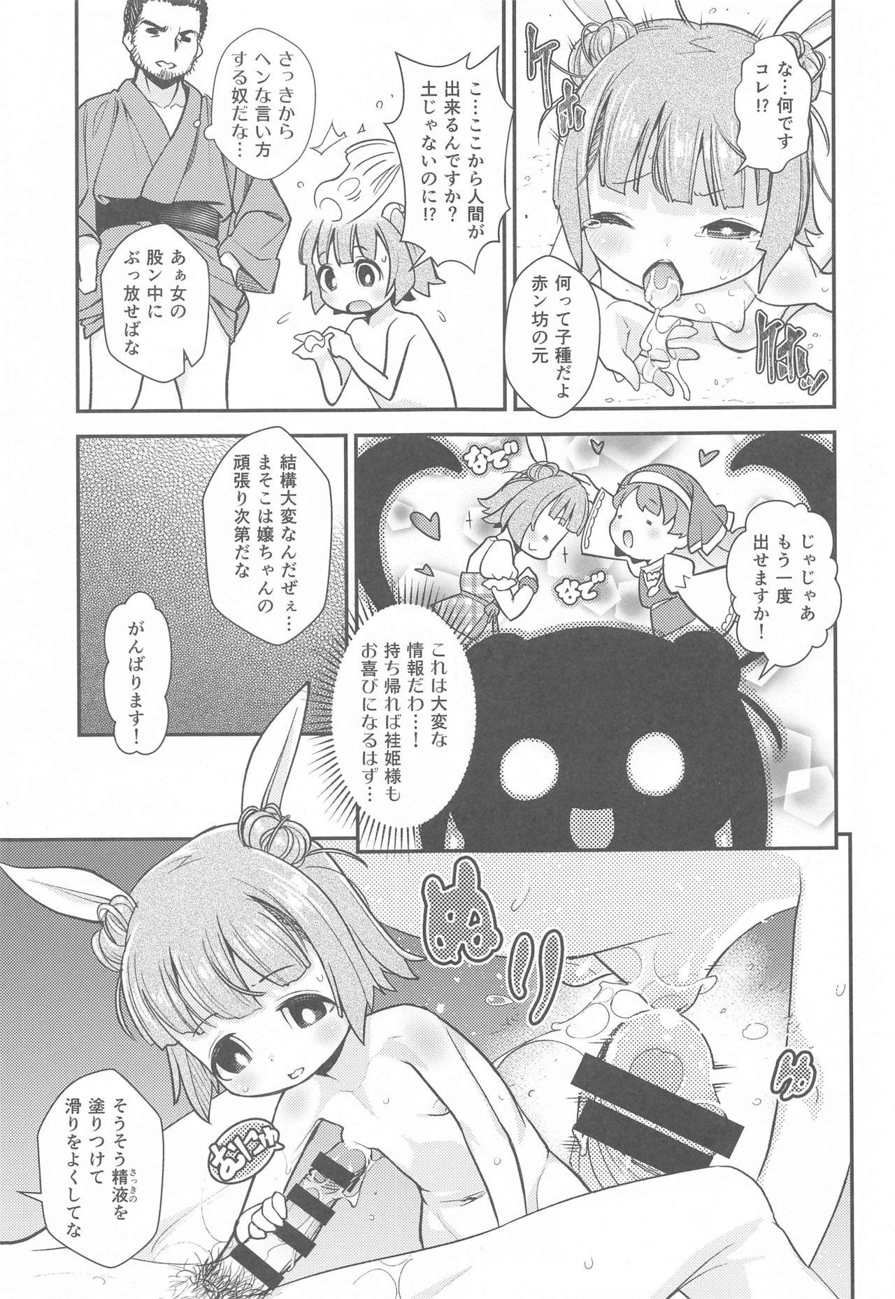 Chousa Shirei!! Haniwa Heichou VS Dochou Haniwa 11