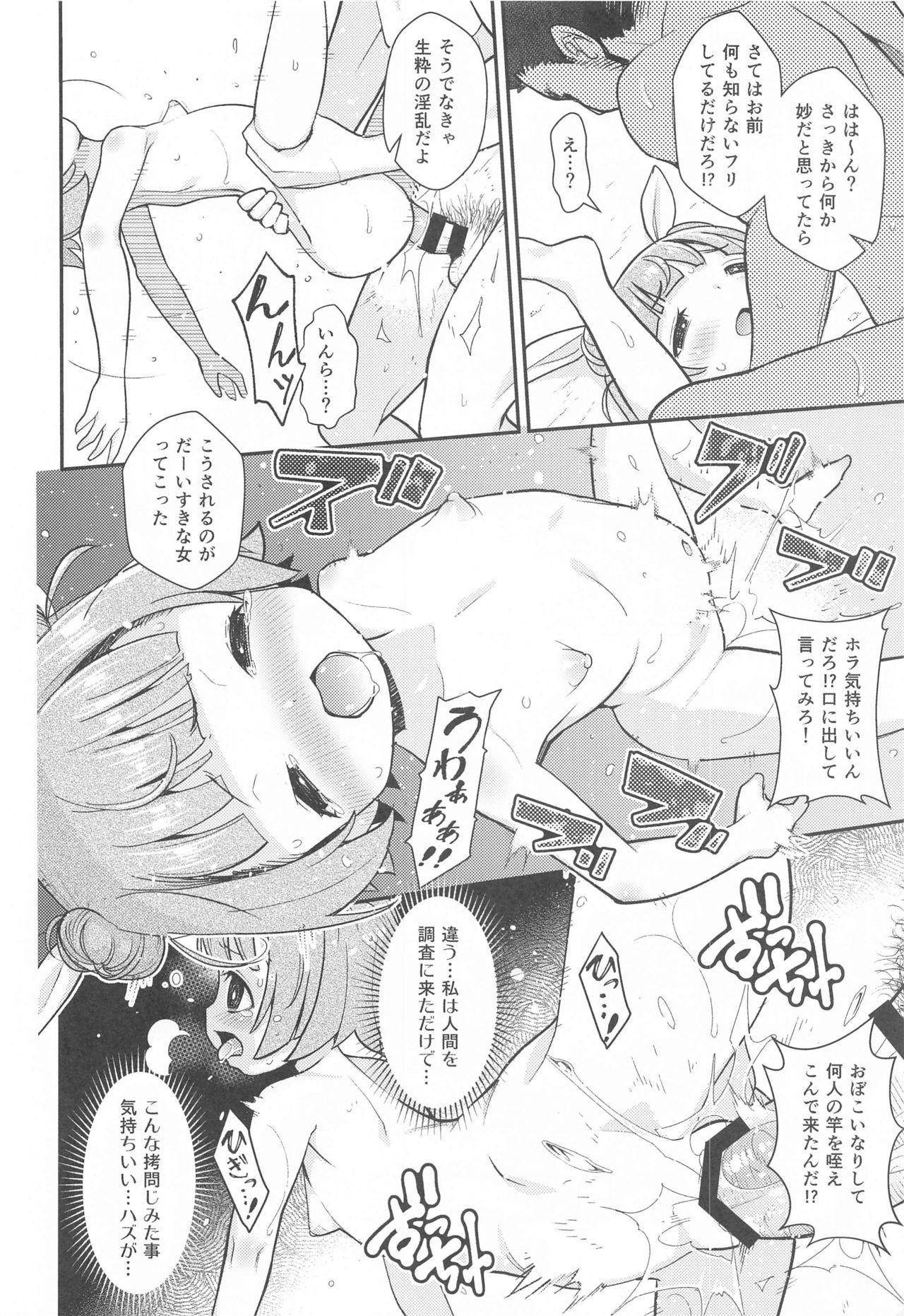 Chousa Shirei!! Haniwa Heichou VS Dochou Haniwa 16