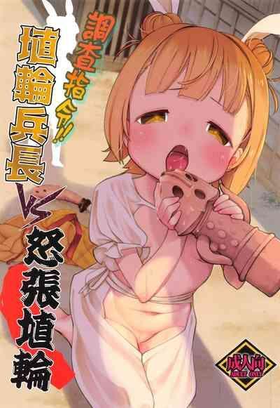 Chousa Shirei!! Haniwa Heichou VS Dochou Haniwa 0
