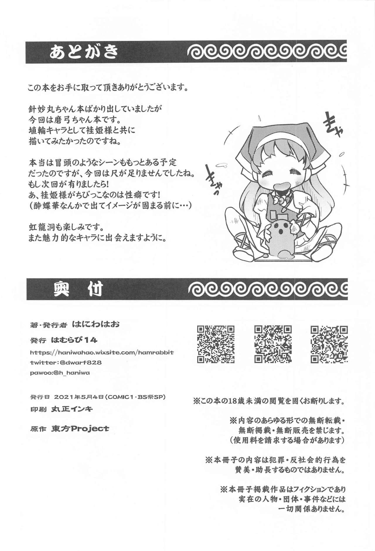 Chousa Shirei!! Haniwa Heichou VS Dochou Haniwa 20