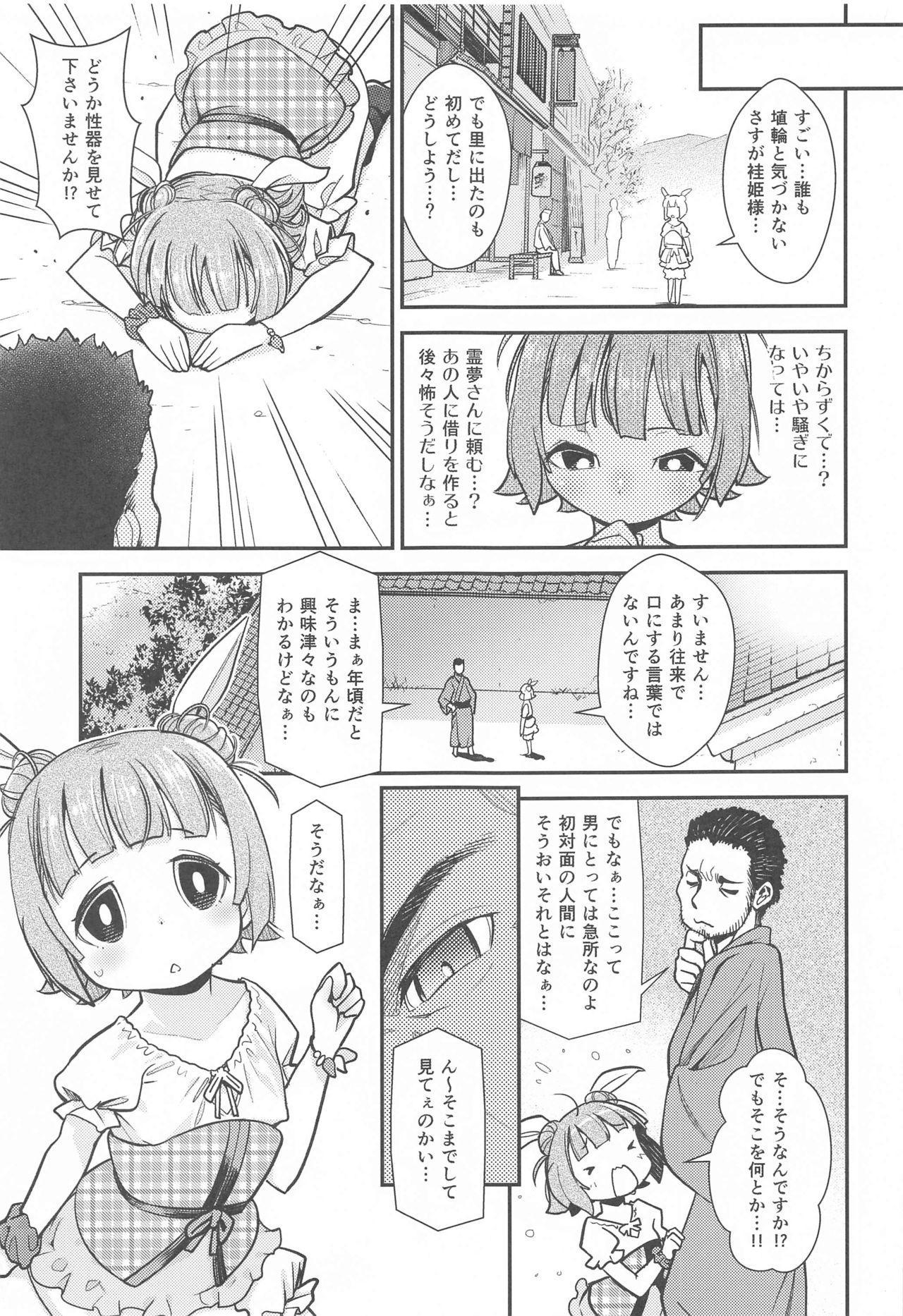 Chousa Shirei!! Haniwa Heichou VS Dochou Haniwa 5