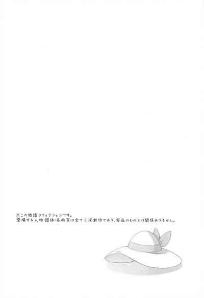 Hakase no Yoru no Joshu. Soushuuhen 2