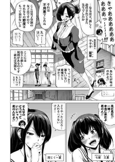 Nanaka no Rakuen 1Mina de Koibito Gokko Hen 9