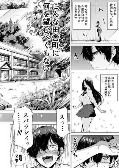 Nanaka no Rakuen 1Mina de Koibito Gokko Hen 5