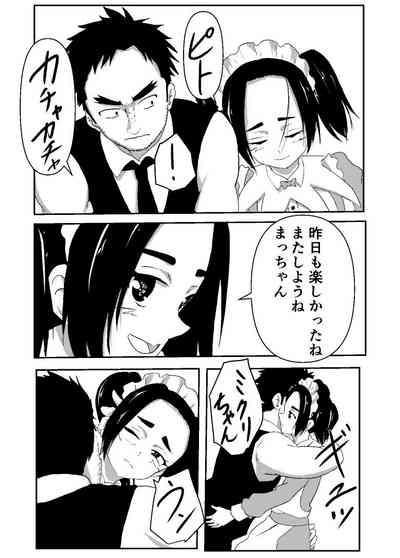Boku no Sennyou Maid 2 9