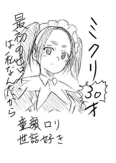 Boku no Sennyou Maid 2 1