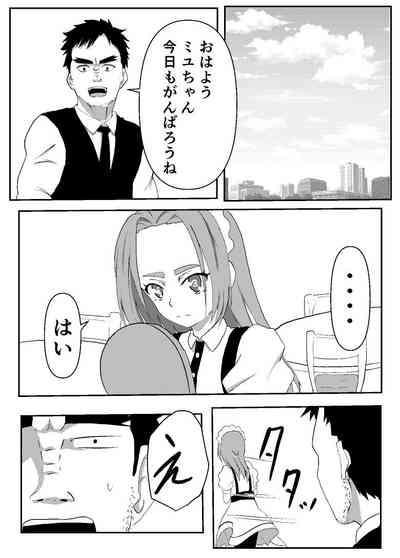 Boku no Sennyou Maid 2 6
