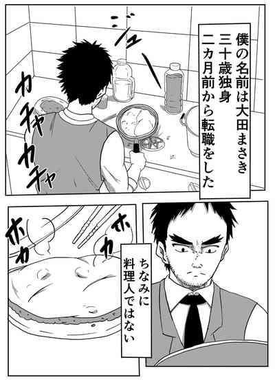 Boku no Sennyou Maid 1