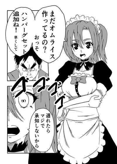 Boku no Sennyou Maid 3