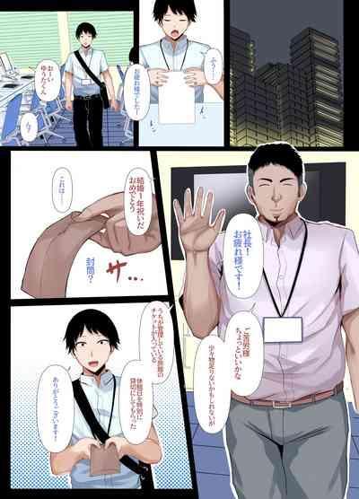 otto no shiranai tsuma no inrangao 2