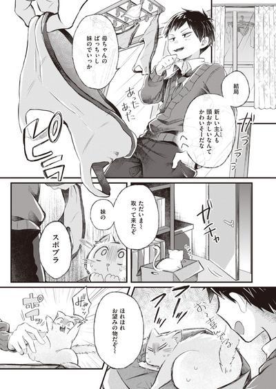 WEEKLY Kairakuten 2021 No.21 3