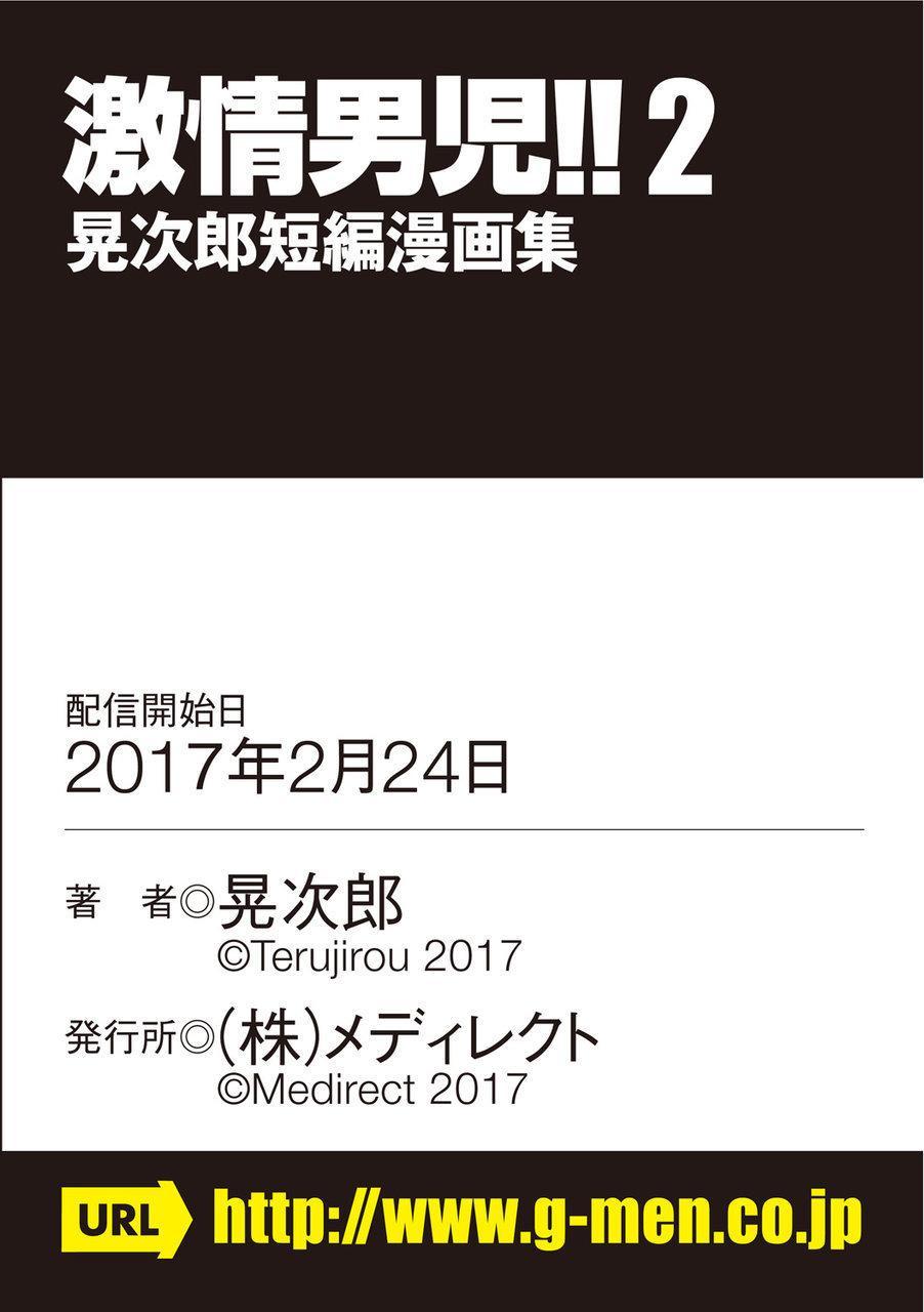 Gekijou Danji!! 02 Shushou no Ana 18
