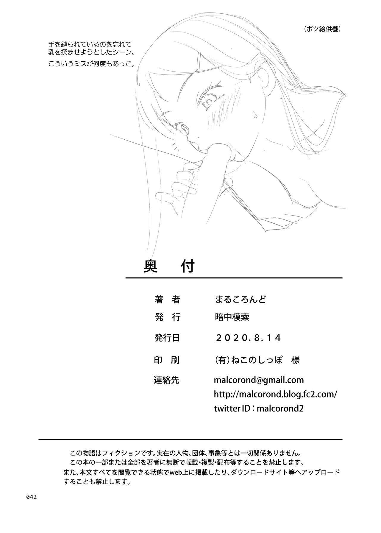 Meikko Akuma 40