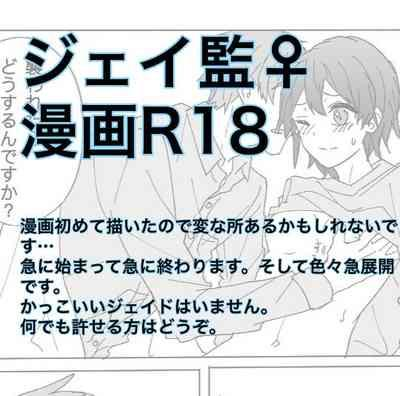 Jei Kan ♀ ︎ Manga R18 0