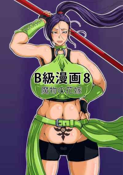 B-Kyuu Manga 8 Mamonoka Shita Onna Budouka【不可视汉化】 2