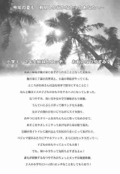 Ore no Natsuyasumi 2 2