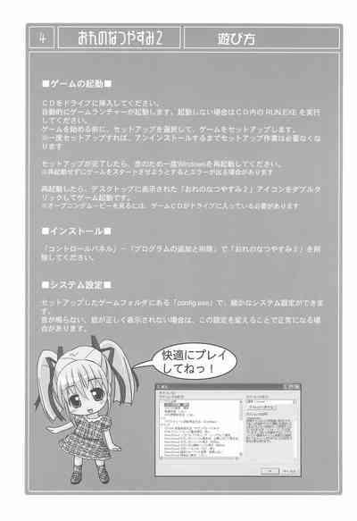 Ore no Natsuyasumi 2 3