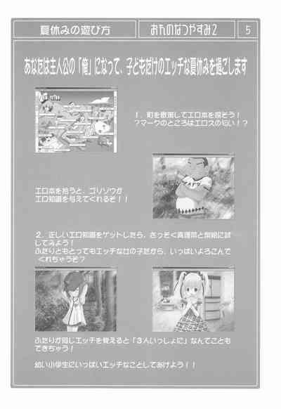 Ore no Natsuyasumi 2 4