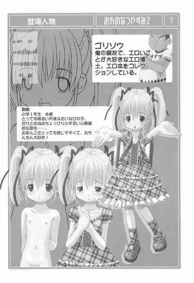 Ore no Natsuyasumi 2 6