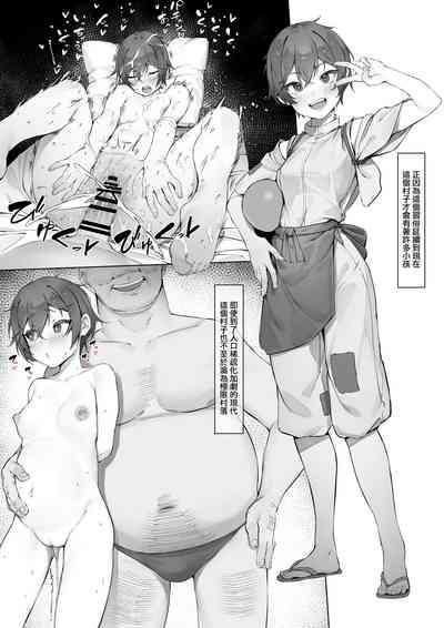 Saki ni Haramaseta Mono ga Danna ni Nareru Mura | 誰先讓女方懷孕就能當她丈夫的村子 5