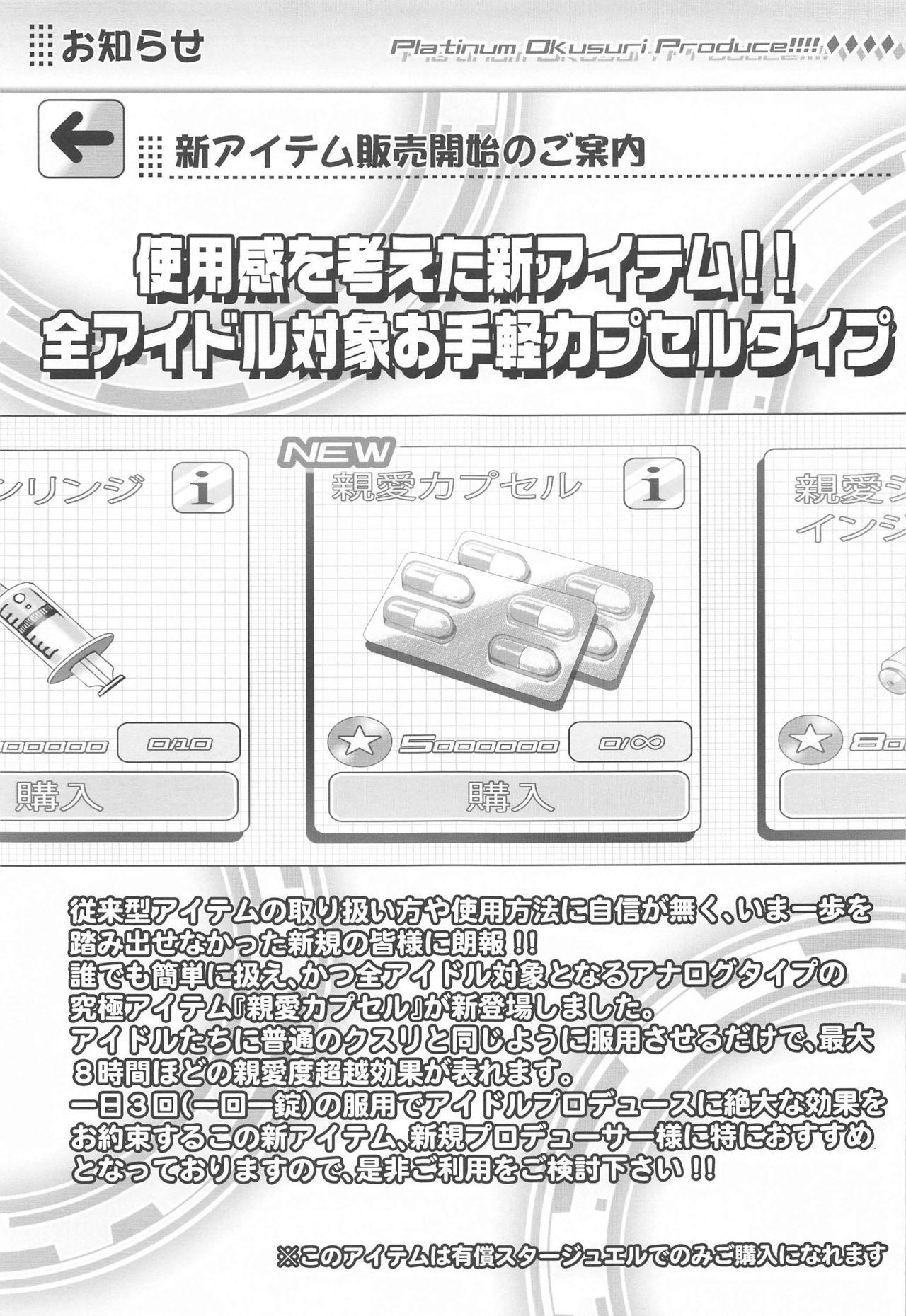 Platinum Okusuri Produce!!!! ◇◇◇◇ 3