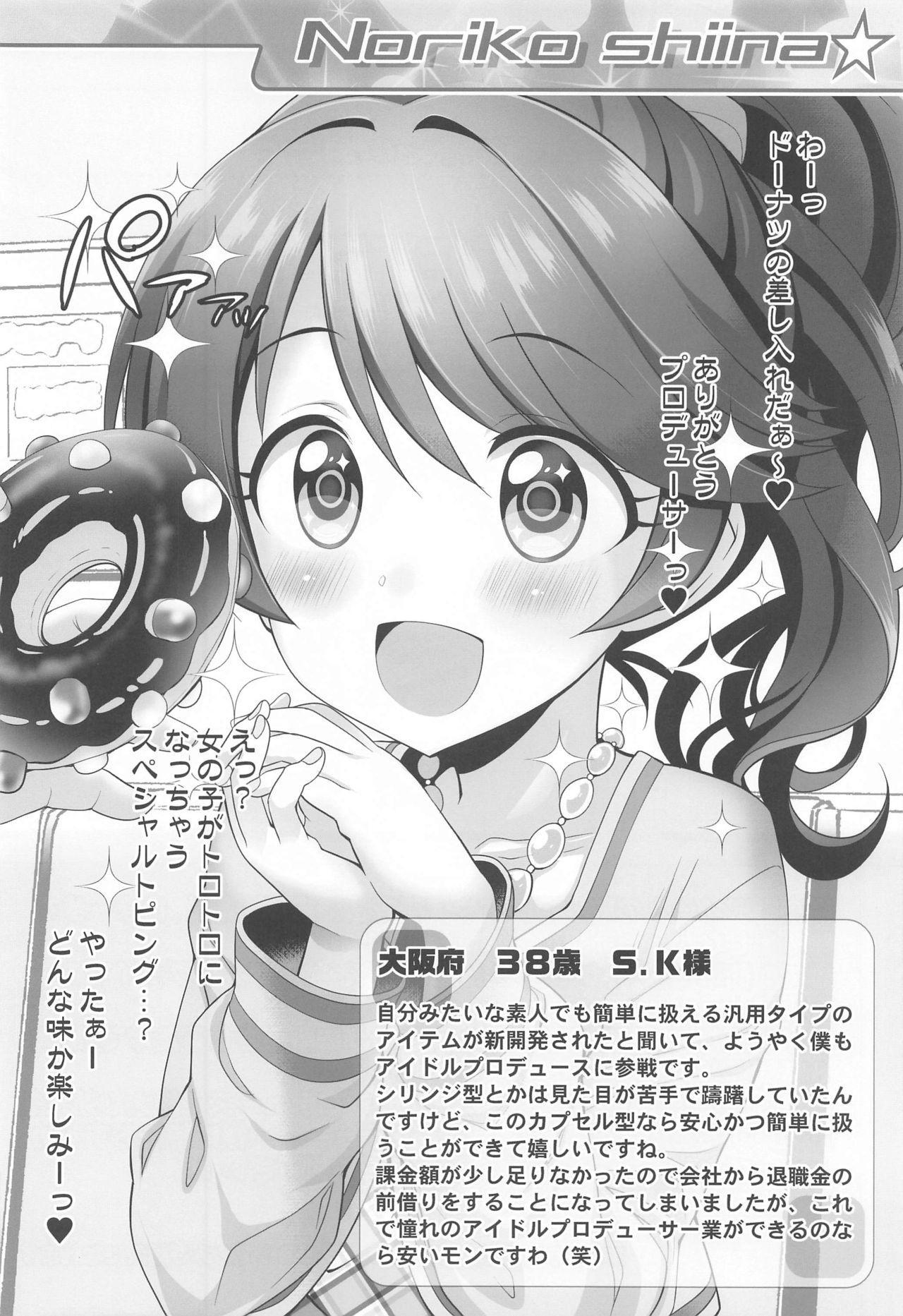 Platinum Okusuri Produce!!!! ◇◇◇◇ 4