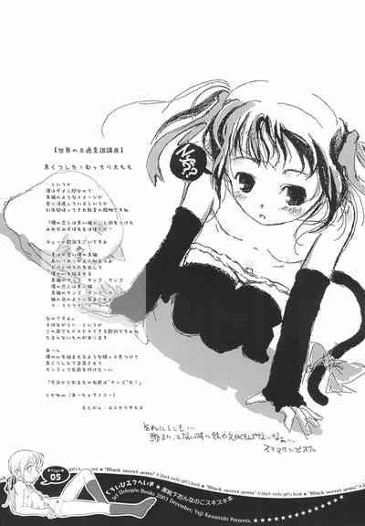 Kuroi Himitsu Heiki 4
