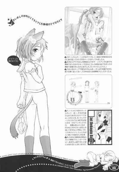 Kuroi Himitsu Heiki 5