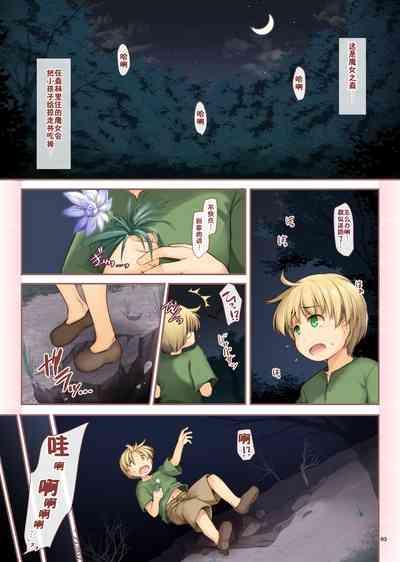 Kadowakashi no MajoKidnapping Witch 1