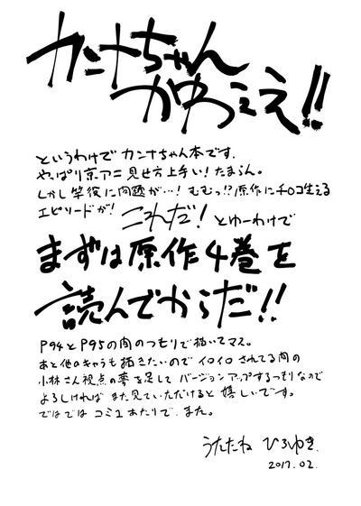 Futomomo Hime | Thigh Princess 1