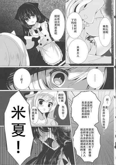 Ushi Kan 8