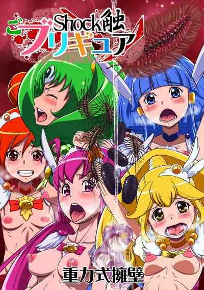 Shock Shoku go Burigyua 0