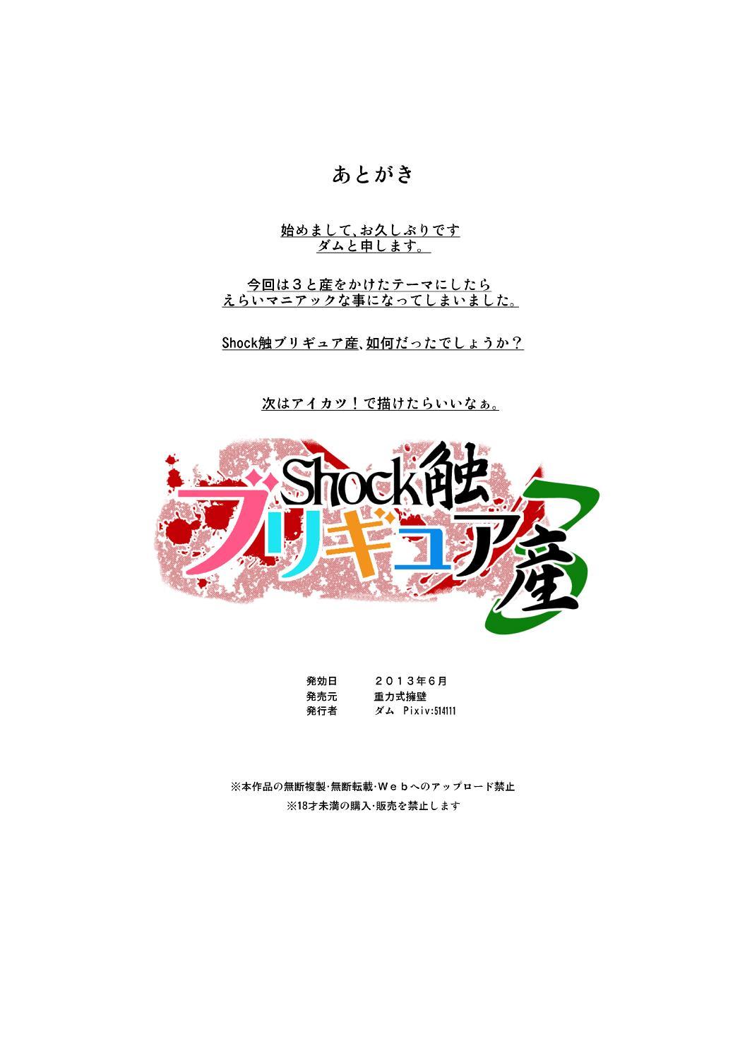 Shock Shoku Burigyua San 82