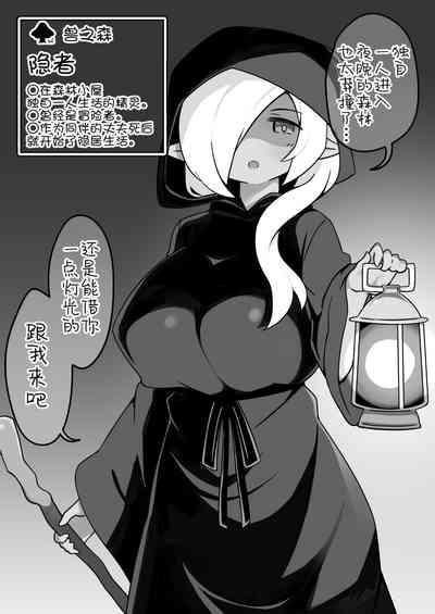 Yuusha ni Kanyou sugiru Fantasy Sekai  对勇者过度宽容的魔幻世界 9