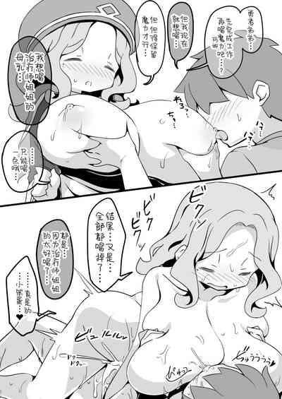 Yuusha ni Kanyou sugiru Fantasy Sekai  对勇者过度宽容的魔幻世界 8