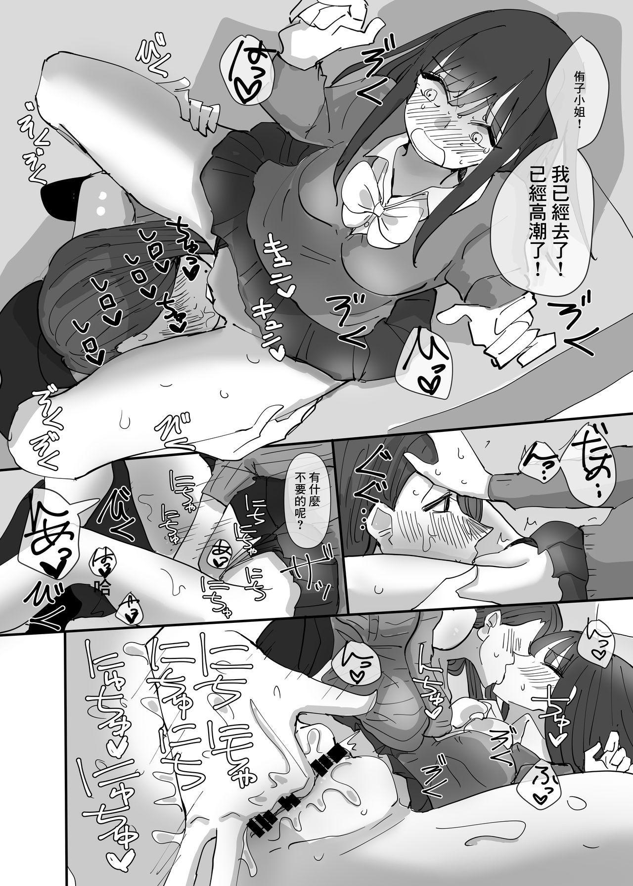 SNS de Tomarasete Kureru Hito o Boshuu Shitara Echiechi Onee-san ga Yattekita Hanashi 14