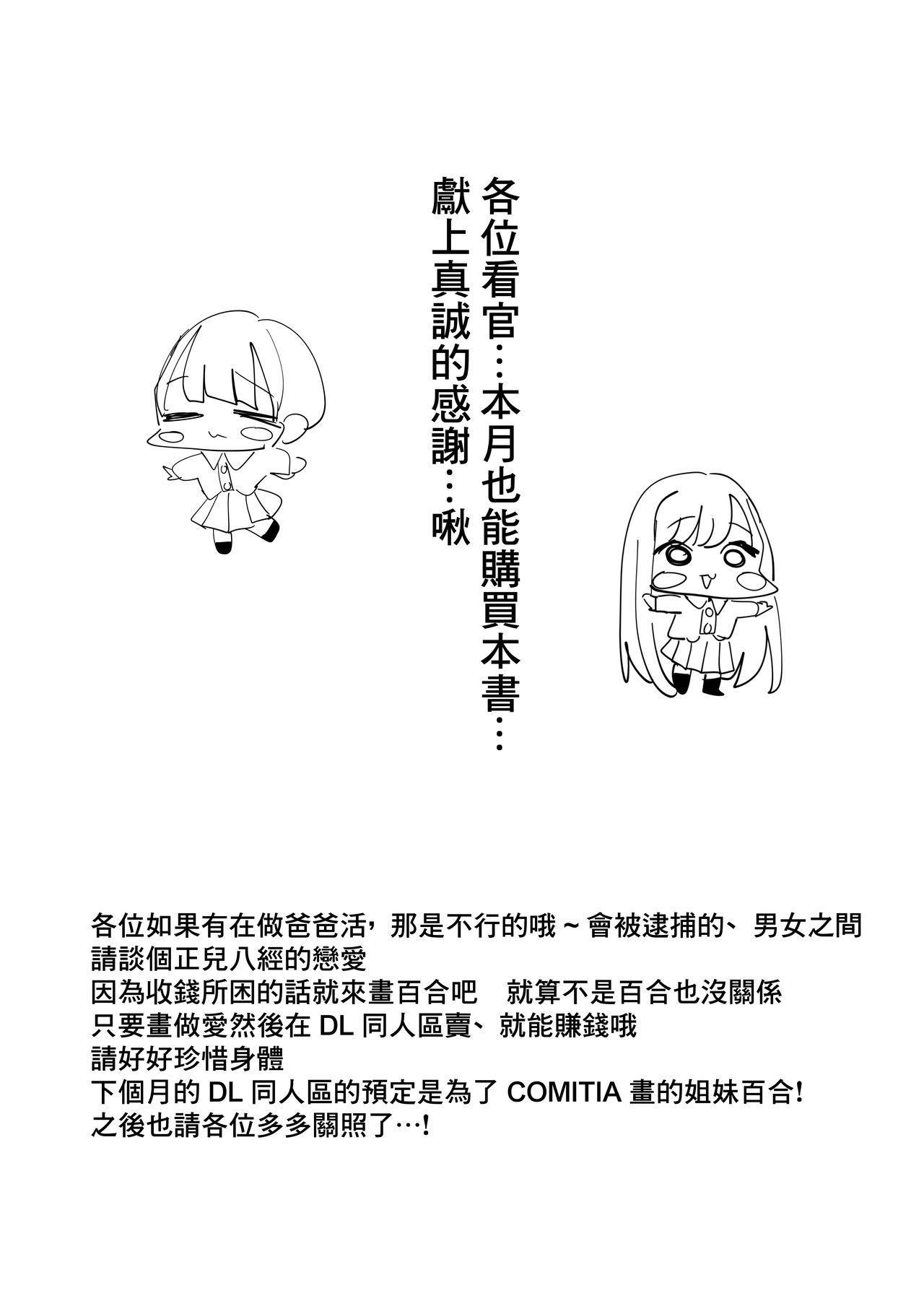 SNS de Tomarasete Kureru Hito o Boshuu Shitara Echiechi Onee-san ga Yattekita Hanashi 23
