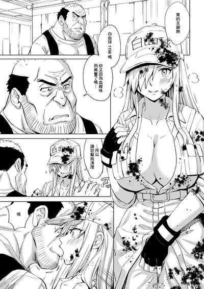 Hakkekkyuu-san no Kyuukei Basho 1