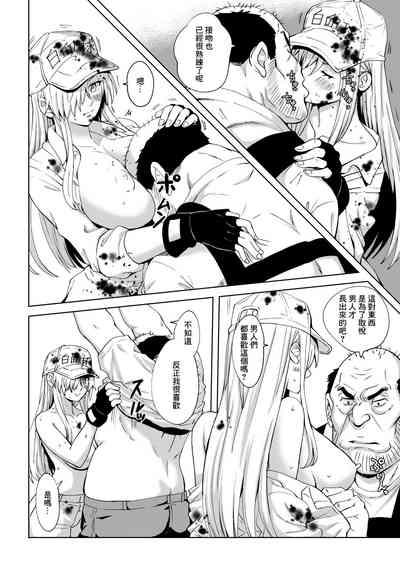 Hakkekkyuu-san no Kyuukei Basho 2