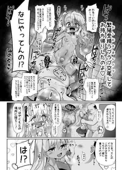 Kozukuri Double Beast 2