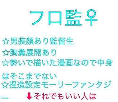 Furo Kan ♀ No Tsumori 0