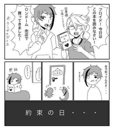 Furo Kan ♀ No Tsumori 8
