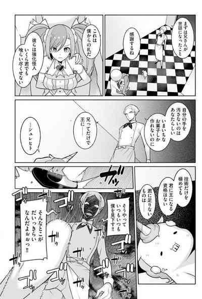Yumekawa Mahou Shoujo Yumerun Ch. 4 3