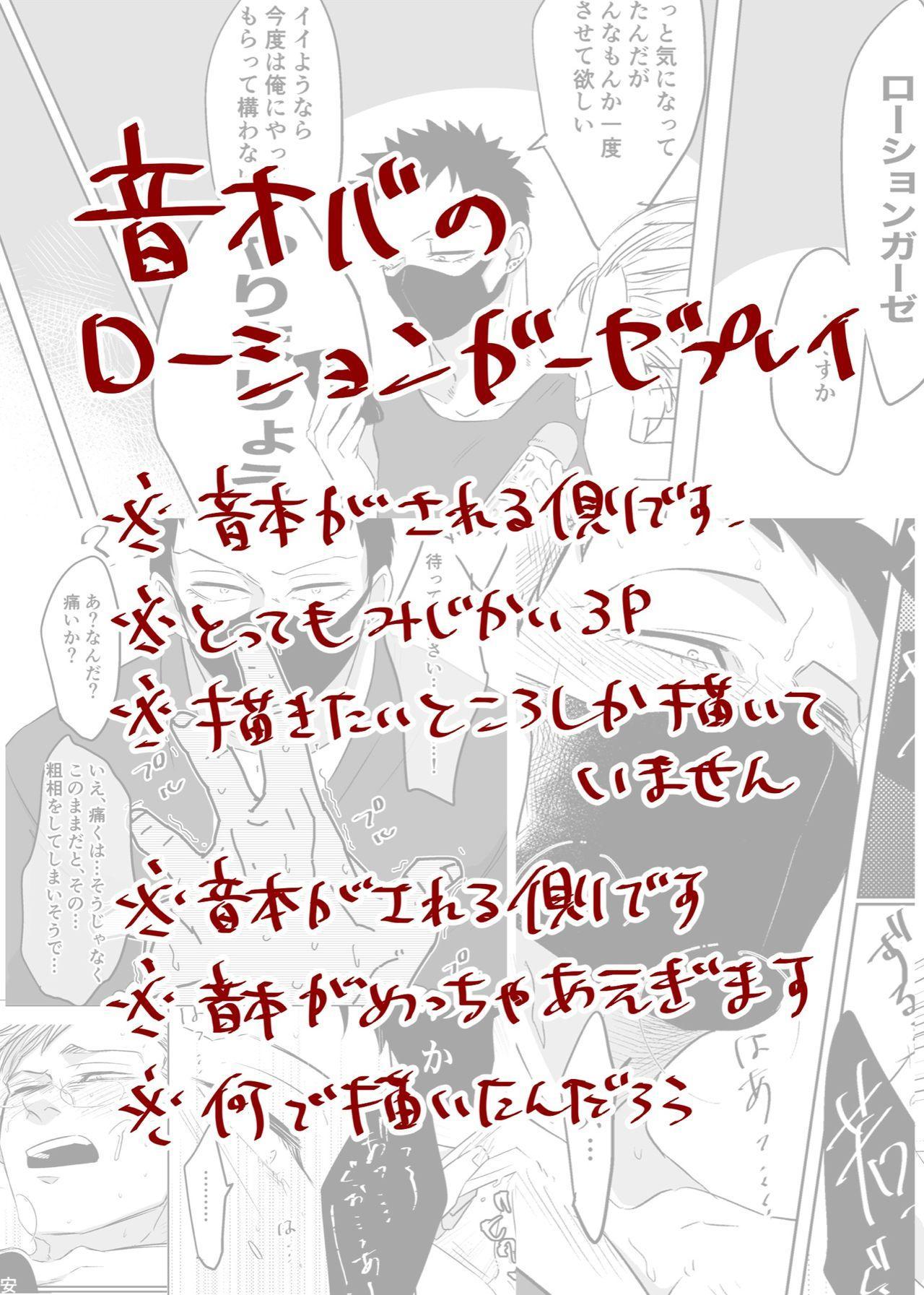 ローションガーゼ【音オバ】 [サトリ]  0