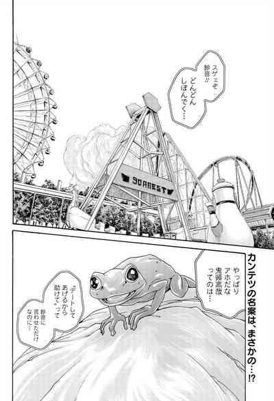 Kisei Juui Suzune Chapter 105 1