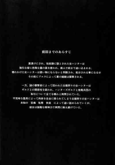 Solo Hunter no Seitai WORLD 6 2