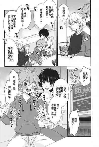 Karaoke de Tomodachi to Otoko Doushi de 3P Shite Shimatta Ken... 4